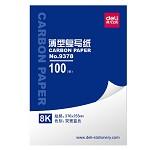 得力(deli)9378 8K蓝纸双面复印纸 蓝色 100张/盒 25.5*37cm 单盒价