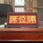 视睿讯 LED电子桌牌 31x13厘米