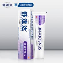 舒适达 牙龈护理抗敏感牙膏 薄荷香型 120g