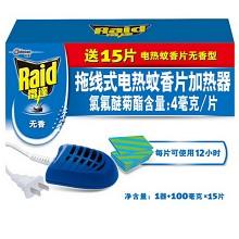 雷达(Raid) 拖线式加热器 含15片无香型电热蚊香片 电驱蚊器