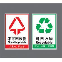 恒远 环保垃圾桶分类安全标志贴纸 30*40cm
