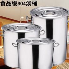 丰泰 304 厚2.5mm带盖不锈钢桶 直径60高60