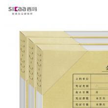 西玛 SZ600201 凭证包角纸 140*230mm 五包价