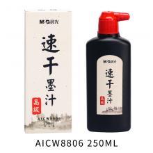晨光(M&G) AICW8806 书法墨水速干墨汁 黑色 250ml