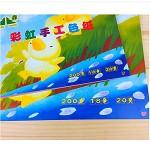 大森 8k彩色卡纸 18色 370*260mm 20页/包