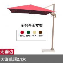 树叶户外 DR-6101AA 室外小罗马方形无垂边遮阳伞 2.1*2.1m 颜色备注 木屋凉亭/遮阳伞及配件