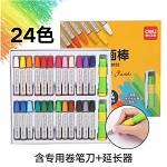 得力(deli)72052 油画棒24色 带卷笔刀延长器