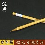 励牛堂 经典小楷 狼毫毛笔 中国十大名笔