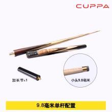 CUPPA N16 中式黑八台球杆 小头9.8mm单杆