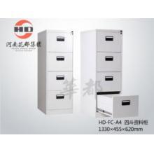 华都 HD-FC-A4 四斗资料柜