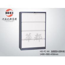 华都 HD-FC-K4 加宽四斗资料柜