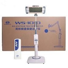 周林 WS-101D 频谱治疗仪、家用保健带遥控烤灯颈椎腰椎理疗仪