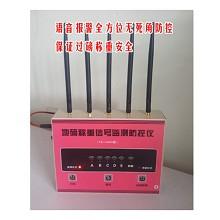 星航 地磅防遥控器/干扰器/报警器/重防控仪 粉红色