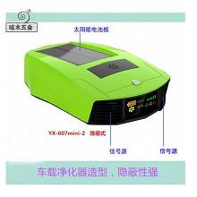 纳丽雅(Naliya)YX-007min2 隐蔽型录音屏蔽器干扰器 防手机录音