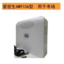 爱密生 AM910A 全频段无线WIFI网络信号探测器防屏蔽抗干扰