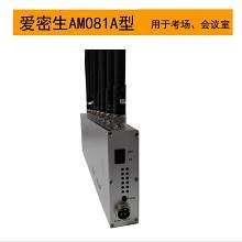 爱密生 AM081A 全频段无线WIFI网络信号探测器防屏蔽抗干扰