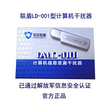 联盾 LD001 电磁干扰器