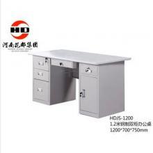 华都 HDJS-1200 1.2米钢制双柜办公桌 台/桌类