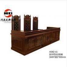 华都 HD8Z-61实木司法法官桌 台/桌类
