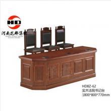 华都 HD8Z-62实木法院书记台 台/桌类