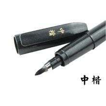 斑马(ZEBRA)WF-3 秀丽笔 毛笔 书法 美工笔 中楷 5支装 黑色 书法绘画用具