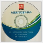 方德 高可用集群软件V2.0 办公自动化