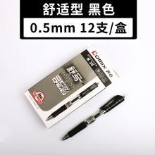 齐心(COMIX)K35 大容量舒写按动中性笔/水笔/签字笔0.5mm 12支/盒 黑色