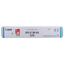 佳能(Canon)NPG-67/67L 蓝色碳粉 经济装 90g 打印量2500页 适用于佳能机型C3330/C3320/C3320L/C3325
