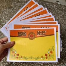 冠兰 小学生双胶纸奖状证书 32K 100张/包