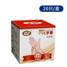 超护 食品级PVC手套 乳白色 20只/盒 L/M码下单请备注