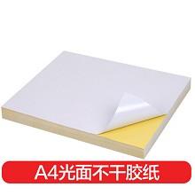 得印(befon)A4不干胶亮面铜版打印标签纸 210*297mm 100张/包 不干胶/粘贴类