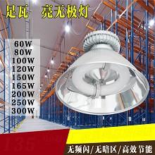 佳事发 节能工厂灯 网球场灯羽毛球场户外照明灯具H 120W低频无极灯(全套)
