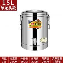 成嘉 CJ-1 特厚不锈钢商用保温桶 单龙头 15L