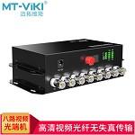 迈拓维矩(MT-viki)BF108 八路高清视频BNC光端机 光端机