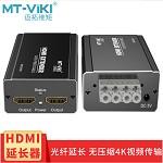 迈拓维矩(MT-viki)MT-ED07 HDMI光纤延长器传输1000米环出光端机 光端机
