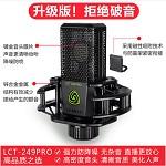 莱维特(LEWITT)LCT 249 PRO 电容麦克风 其他音频设备