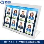 腾驰 1001A-1 10.1寸局域网多媒体评价器
