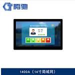 腾驰 1400A 多媒体评价器 (14寸局域网)