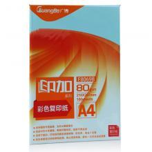 广博(GuangBo)F8069B A4彩色复印纸80g 浅蓝色 100张/包