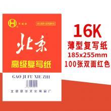 华城(HC)16K红色复写纸复印纸 双面薄型财务使用 100张/本