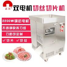 正元 ZY-5 全自动大功率双电机切肉