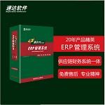 速达软件 V5.cloud商业版 ERP软件中型企业管理 仓库库存进销存财务软件 1永久用户 其他计算机软件