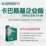 卡巴斯基(kaspersky)2018网络版服务器杀毒软件网络安全解决方案正版系统大中型企业 高级版3年授权10用户 通用应用软件