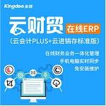 金蝶(kingdee)財務軟件云財貿在線erp記賬業務管理進銷存管理網絡版一體化軟件系統正版 8用戶1年 基礎軟件
