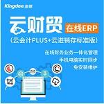 金蝶(kingdee)財務軟件云財貿在線erp記賬業務管理進銷存管理網絡版一體化軟件系統正版 20用戶1年 基礎軟件