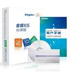 金蝶(kingdee)财务软件KIS标准版V12.0管理系统ERP 3站点 基础软件