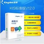 金蝶(kingdee)財務軟件KIS標準版V12.0管理系統ERP 1站點 基礎軟件