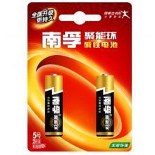 南孚(NANFU)LR6AA 5号聚能环碱性电池 适用于儿童玩具/血压计/血糖仪/电子门锁/鼠标/遥控器等 单节价