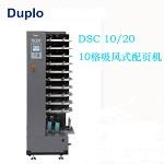 得宝(DUPLO) DSC-10/20 吸风式10格高速配页机 配页机