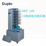 得宝(DUPLO) DFC-120 12格搓轮无碳胶版纸配页机检页机 配页机